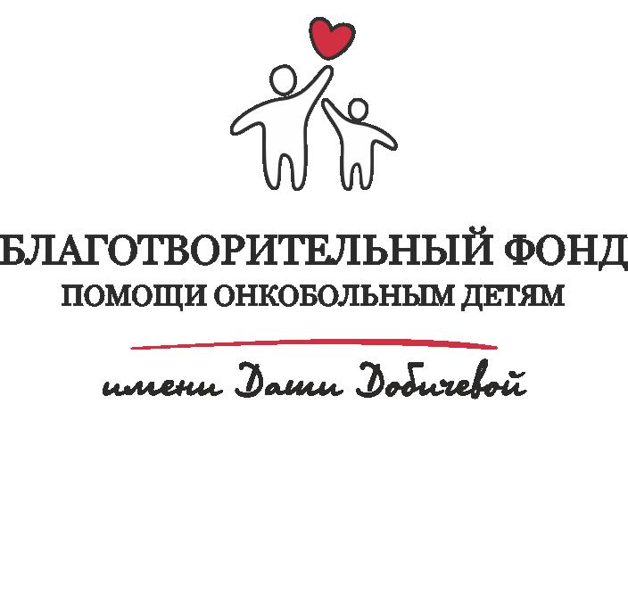 Благотворительный Фонд имени Даши Добичевой